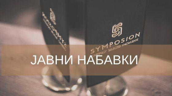 Симпозион – Јавни набавки