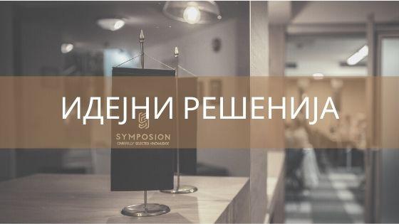 Симпозион – Идејни решенија