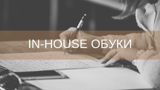 Симпозион – In-house обуки